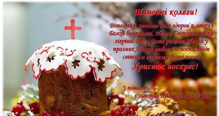 Щиросердечно вітаємо Вас із світлим та величним святом Христового Воскресіння!