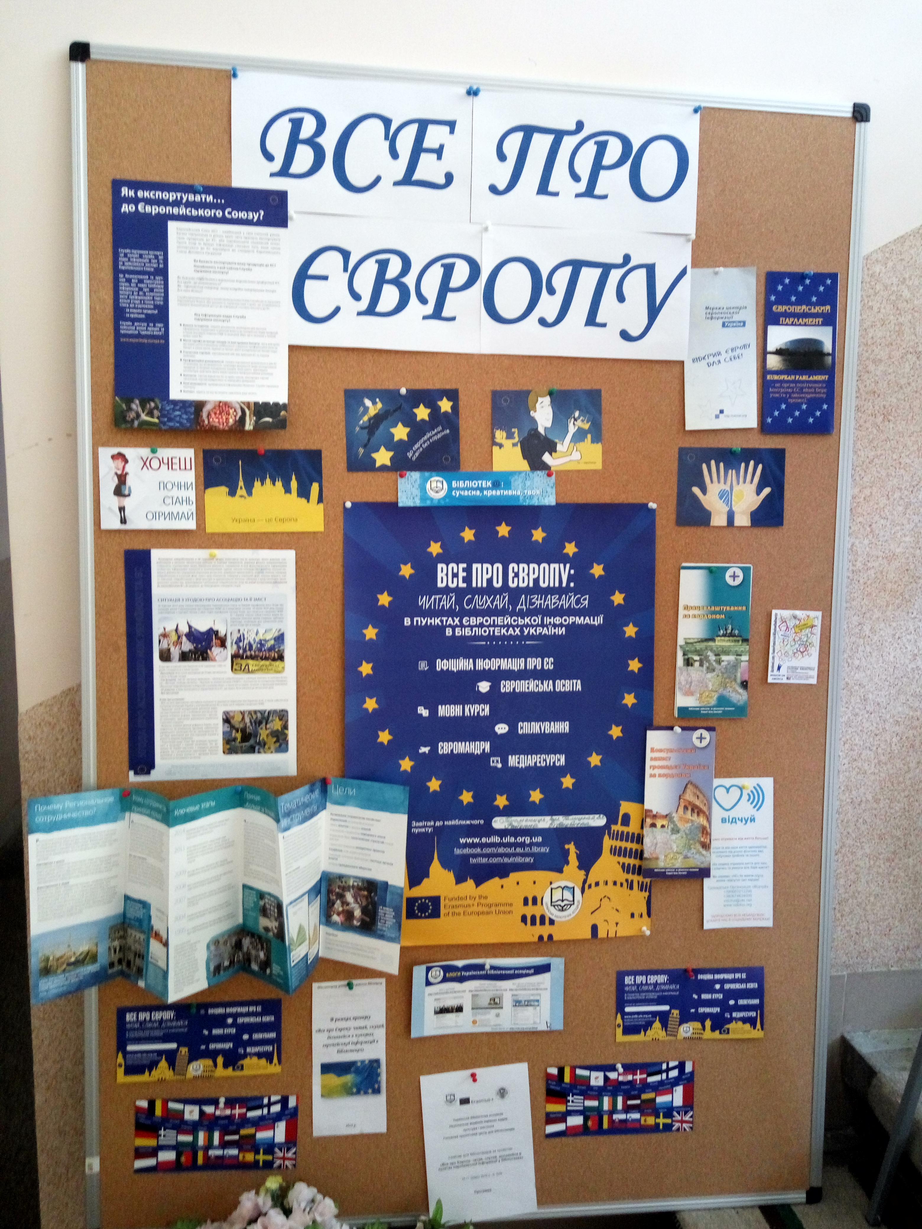 """День інформації """" Все про Європу""""!"""