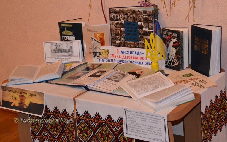 «1 листопада – День державності на західноукраїнських землях».