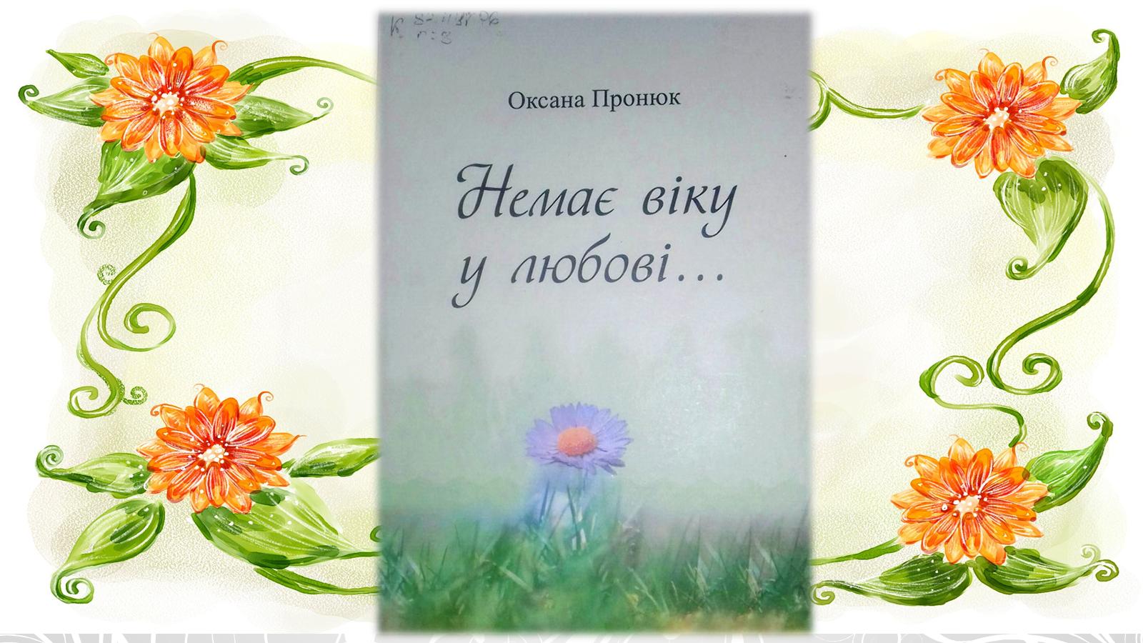 """Дивовижний світ літературної творчості  Оксани Пронюк   """"Немає віку у любові… """""""