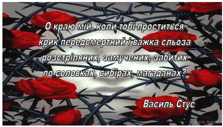 """В  Україні вшанують пам'ять жертв """"Великого терору"""""""