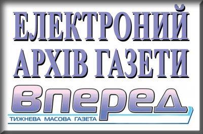 http://tismenitsa.if.ua/вперед/