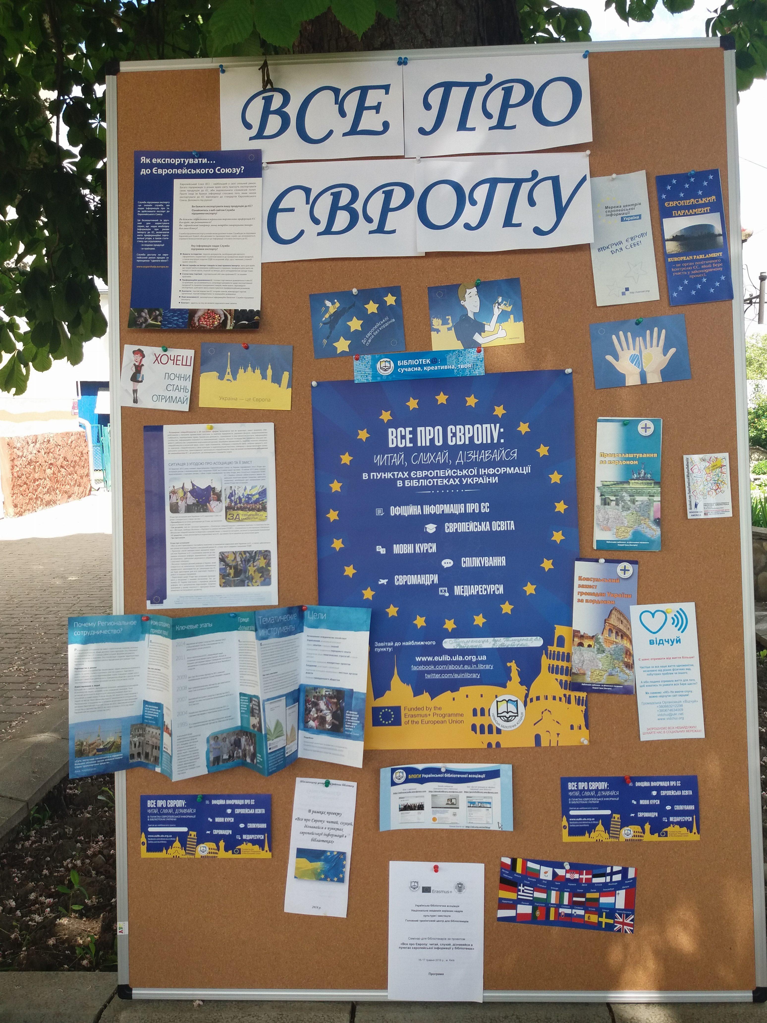 Крокуємо разом в Європу