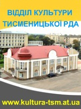 kultura-tsm.at.ua - Сайт відділу культури та туризму Тисменицької РДА