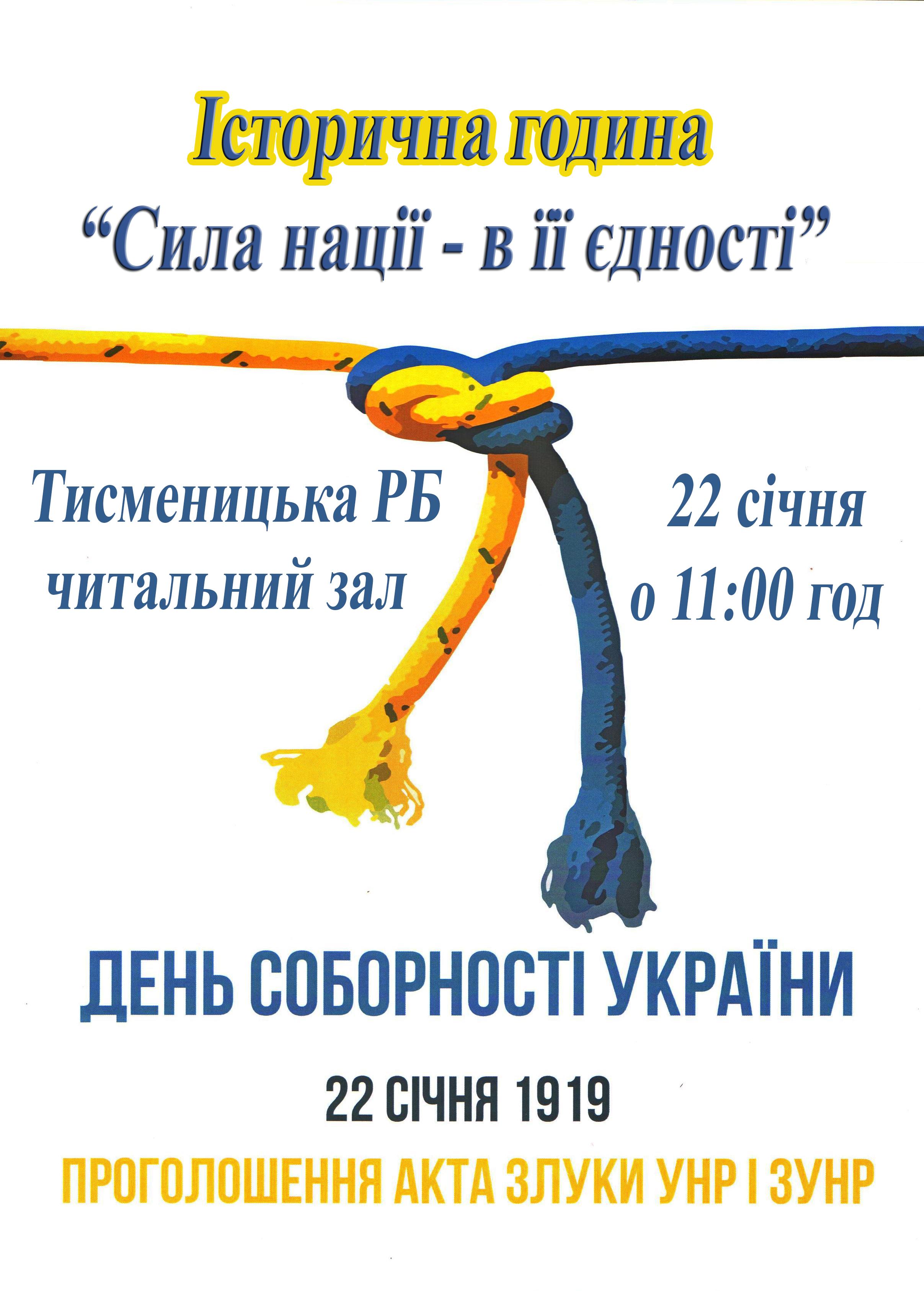 http://tismenitsa.if.ua - Сайт Тисменицької центральної районої бібліотеки