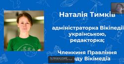 Онлайн семінар по наповненню енциклопедії «Вікіпедія»