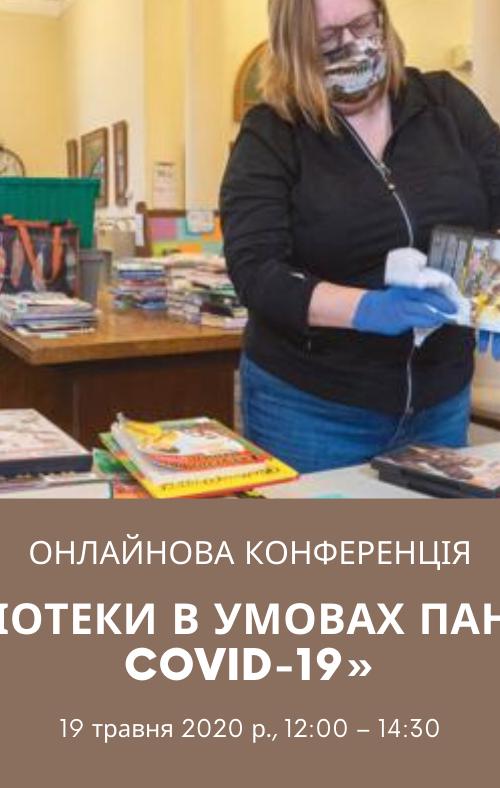 Бібліотеки в умовах пандемії COVID-19