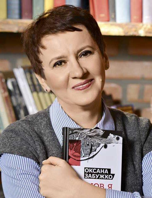 Письменниця Оксана Забужко святкує ювілей!