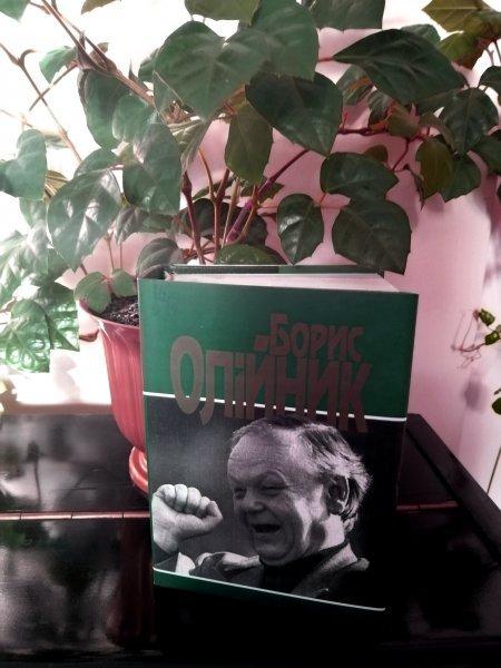 Борис Олійник: лірик, романтик, публіцист.