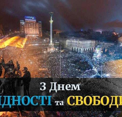 Україна – територія Гідності та Свободи!
