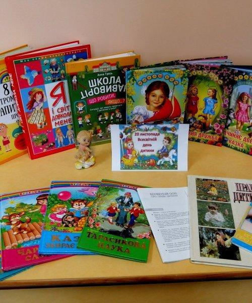 Дитинство – країна книжкових забав і розваг!