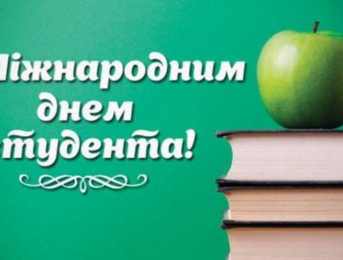 З Днем Студента!