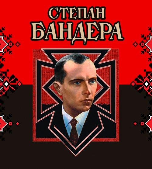 Герой України – Степан Бандера