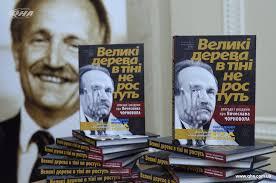 В'ячеслав Чорновіл  – епоха боротьби за українську Державу!