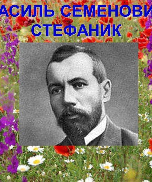 Співець української землі Василь Стефаник!