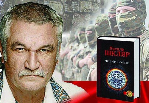 Василю Шкляру 70!